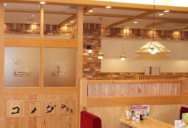 コメダ珈琲店 田原町駅前店 画像1
