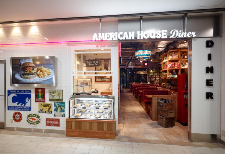 アメリカンハウスダイナー 港山下店