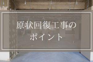 【テナント】原状回復工事のポイント