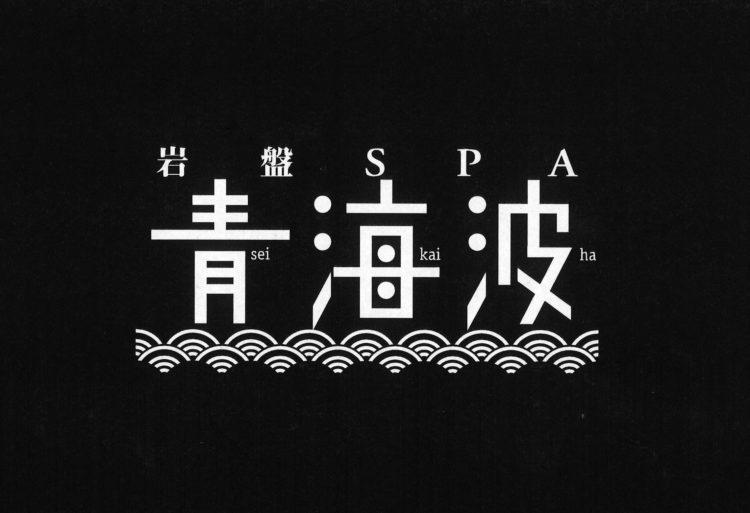 両国湯屋「江戸遊」 岩盤SPA青海波