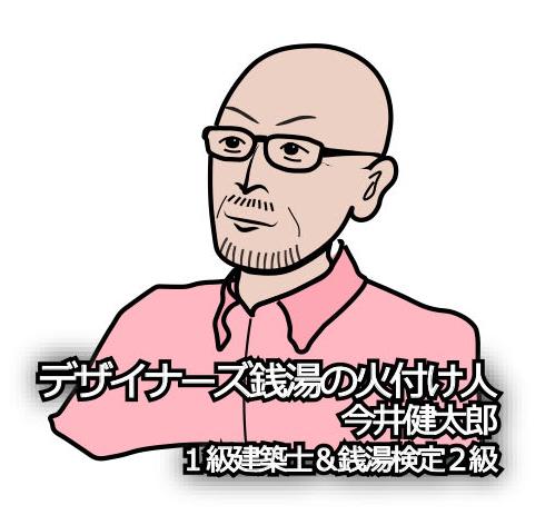 デザイナーズ銭湯の火付け人 今井健太郎 1級建築士&銭湯検定2級